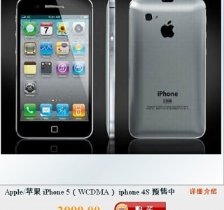 'iPhone 5' chega na China antes do iPhone 4S no mundo. E custando R$ 60